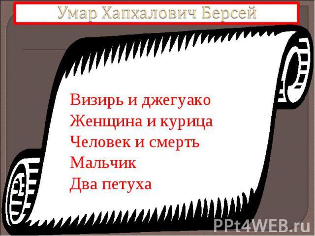 Умар Хапхалович БерсейВизирь и джегуако Женщина и курица Человек и смерть Мальчик Два петуха
