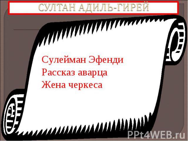 СУЛТАН АДИЛЬ-ГИРЕЙСулейман Эфенди Рассказ аварца Жена черкеса