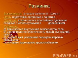 Разминка Выполняется: в начале занятия (5—10мин.) Цель: подготовка организма к з