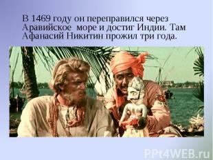 В 1469 году он переправился через Аравийское море и достиг Индии. Там Афанасий Н