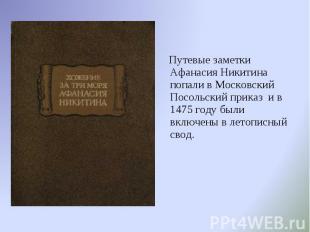 Путевые заметки Афанасия Никитина попали в Московский Посольский приказ и в 1475