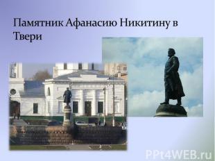 Памятник Афанасию Никитину в Твери