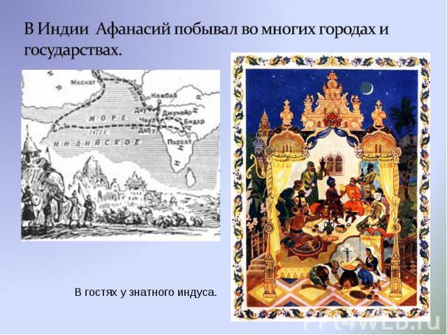 В Индии Афанасий побывал во многих городах и государствах. В гостях у знатного индуса.