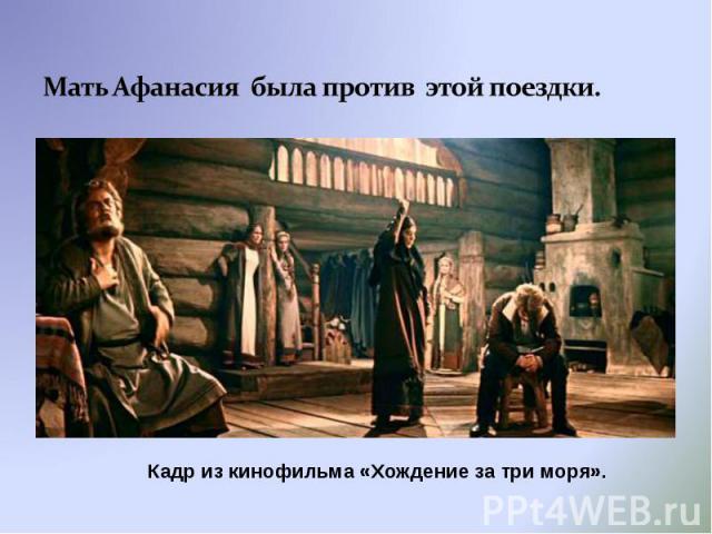 Мать Афанасия была против этой поездки. Кадр из кинофильма «Хождение за три моря».