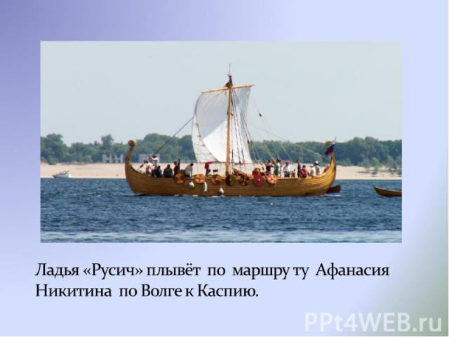 Ладья «Русич» плывёт по маршру ту Афанасия Никитина по Волге к Каспию.