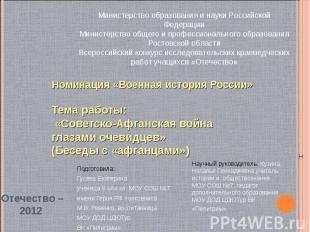 Министерство образования и науки Российской Федерации Министерство общего и проф