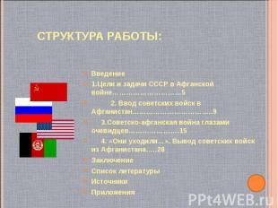 СТРУКТУРА РАБОТЫ: Введение 1.Цели и задачи СССР в Афганской войне…………………………5 2.