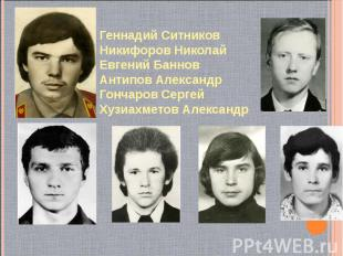 Геннадий Ситников Никифоров Николай Евгений Баннов Антипов Александр Гончаров Се