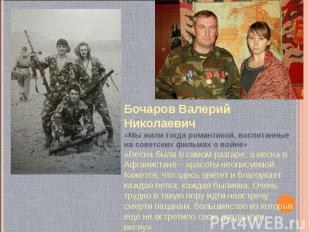 Бочаров Валерий Николаевич «Мы жили тогда романтикой, воспитанные на советских ф