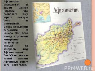 Афганистан расположен в самом центре Евразии, что позволяет ему играть важную ро