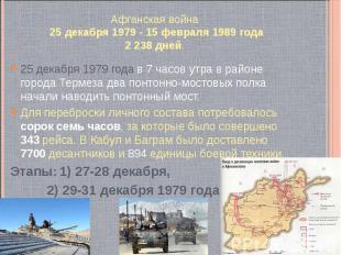Афганская война 25 декабря 1979 - 15 февраля 1989 года 2 238 дней. 25 декабря 19