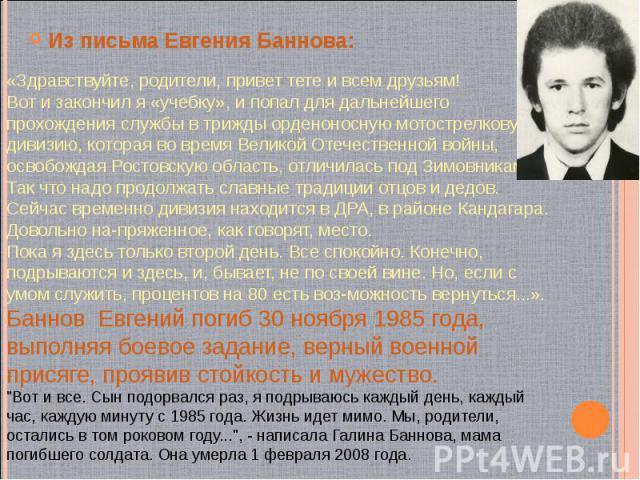 «Здравствуйте, родители, привет тете и всем друзьям! Вот и закончил я «учебку», и попал для дальнейшего прохождения службы в трижды орденоносную мотострелковую дивизию, которая во время Великой Отечественной войны, освобождая Ростовскую область, отл…