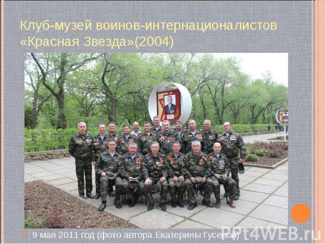 Клуб-музей воинов-интернационалистов «Красная Звезда»(2004)