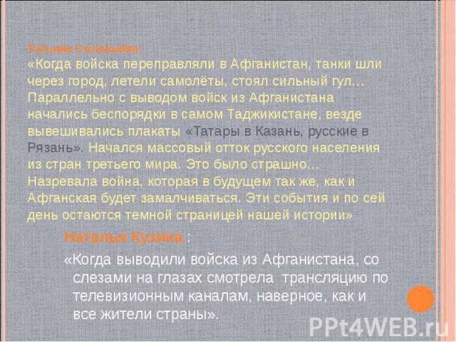 Татьяна Соловьёва: «Когда войска переправляли в Афганистан, танки шли через город, летели самолёты, стоял сильный гул… Параллельно с выводом войск из Афганистана начались беспорядки в самом Таджикистане, везде вывешивались плакаты «Татары в Казань, …