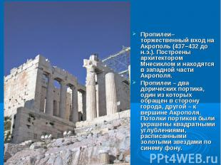Пропилеи– торжественный вход на Акрополь (437–432 до н.э.). Построены архитектор
