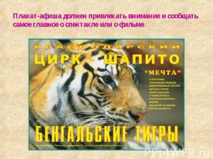 Плакат-афиша должен привлекать внимание и сообщать самое главное о спектакле или