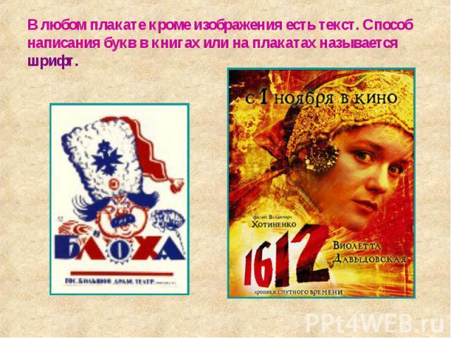 В любом плакате кроме изображения есть текст. Способ написания букв в книгах или на плакатах называется шрифт.