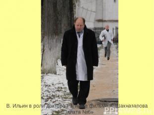 В. Ильин в роли доктора Рагина в фильме К. Шахназарова «Палата №6»