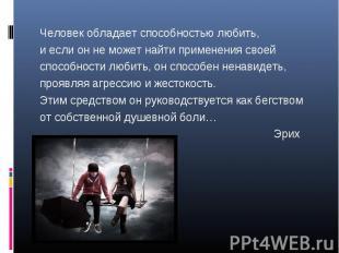 Человек обладает способностью любить, и если он не может найти применения своей