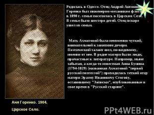 Родилась в Одессе. Отец Андрей Антонович Горенко был инженером-механиком флота;