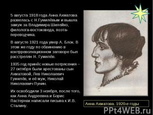 5 августа 1918 года Анна Ахматова развелась с Н.Гумилёвым и вышла замуж за Влади