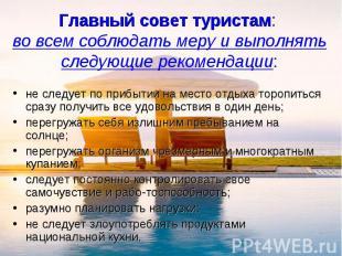 Главный совет туристам: во всем соблюдать меру и выполнять следующие рекомендаци