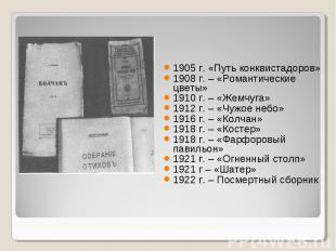 1905 г. «Путь конквистадоров» 1908 г. – «Романтические цветы» 1910 г. – «Жемчуга