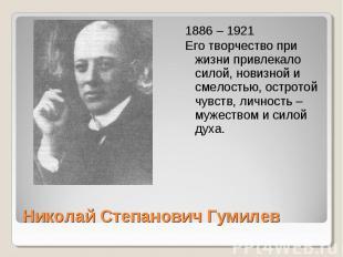 1886 – 1921 Его творчество при жизни привлекало силой, новизной и смелостью, ост