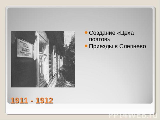 Создание «Цеха поэтов» Приезды в Слепнево 1911 - 1912