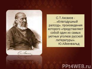 С.Т.Аксаков - …«благодушный рапсод», произведения которого «представляют собой о