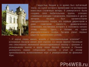 Гордостью Казани в то время был публичный театр, на сцене которого временами гас
