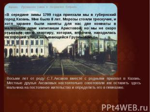 «В середине зимы 1799 года приехали мы в губернский город Казань. Мне было 8 лет