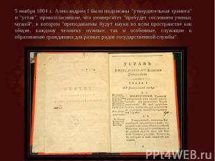 """5 ноября 1804 г. Александром I были подписаны """"утвердительная грамота"""" и """"устав"""""""