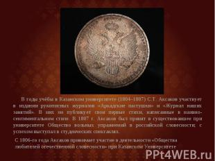 В годы учёбы в Казанском университете (1804–1807) С.Т. Аксаков участвует в издан