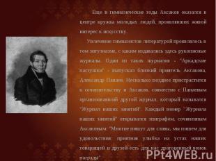 Еще в гимназические годы Аксаков оказался в центре кружка молодых людей, проявля