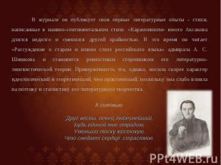В журнале он публикует свои первые литературные опыты - стихи, написанные в наив