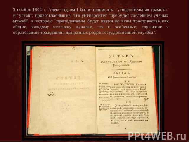 5 ноября 1804 г. Александром I были подписаны