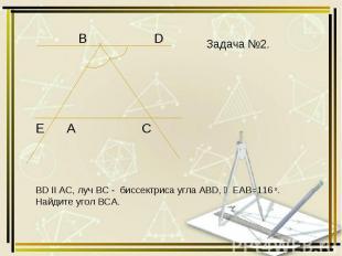 BD II AC, луч ВС - биссектриса угла АВD, ﮮ EAB=116 о. Найдите угол ВСА.