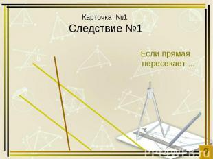Карточка №1 Следствие №1 Если прямая пересекает ...