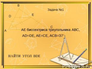 АЕ биссектриса треугольника АВС, AD=DE, AE=CE, ACB=37 о