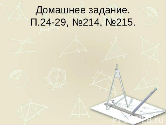 Домашнее задание. П.24-29, №214, №215.