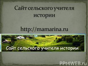 Сайт сельского учителя истории http://mamarina.ru
