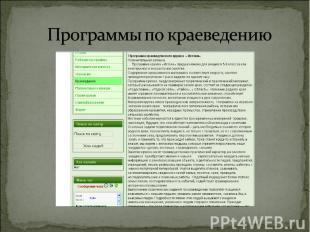 Программы по краеведению