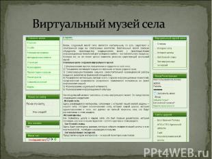 Виртуальный музей села