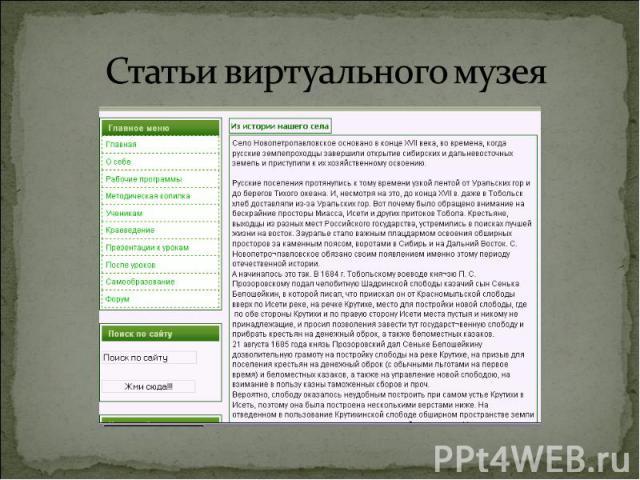 Статьи виртуального музея