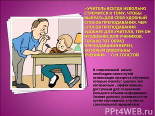 «Учитель всегда невольно стремится к тому, чтобы выбрать для себя удобный способ