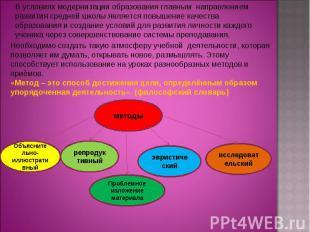 В условиях модернизации образования главным направлением развития средней школы