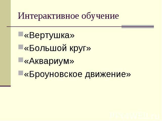 Интерактивное обучение«Вертушка» «Большой круг» «Аквариум» «Броуновское движение»