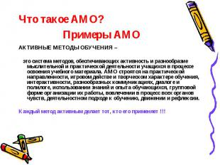 Что такое АМО? Примеры АМО АКТИВНЫЕ МЕТОДЫ ОБУЧЕНИЯ – это система методов, обесп