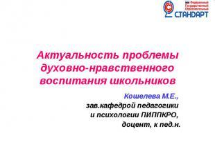 Актуальность проблемы духовно-нравственного воспитания школьников Кошелева М.Е.,